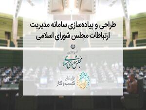 راه اندازی سامانه «پارلمان مجازی ایران» با مشارکت همراه اول