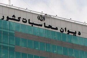 توضیحات آبفا خوزستان در خصوص گزارش ریاست دیوان محاسبات کشور - کراپشده