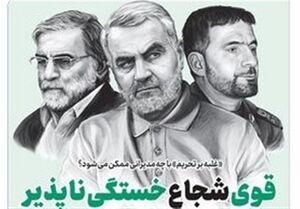 خط حزبالله ۲۶۶ | «قوی شجاع خستگیناپذیر»