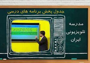 جدول  آموزش تلویزیونی جمعه ۲۱ آذر
