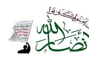 یمن|واکنش انصارالله به توافق مغرب و رژیم صهیونیستی