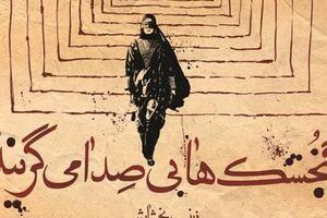 انتقام یک زن از داعش با لباس مردانه/ دلش را ندارید این کتاب را نخوانید - کراپشده