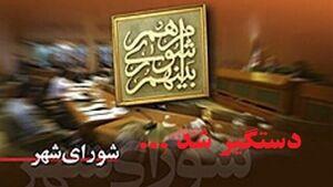 دستگیری هشتمین عضو شورای ساری