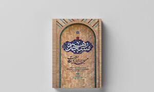 «مسجد رهبر» به چاپ دوم رسید