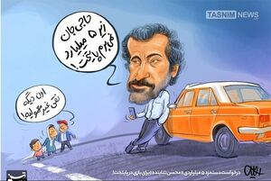محسن تنابنده بازهم به مردم دروغ گفت