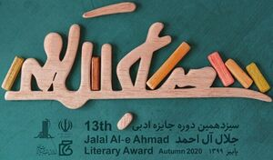 جایزه معتبر جلال برای دو اثر سوره مهر