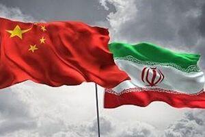 ایران و چین - کراپشده