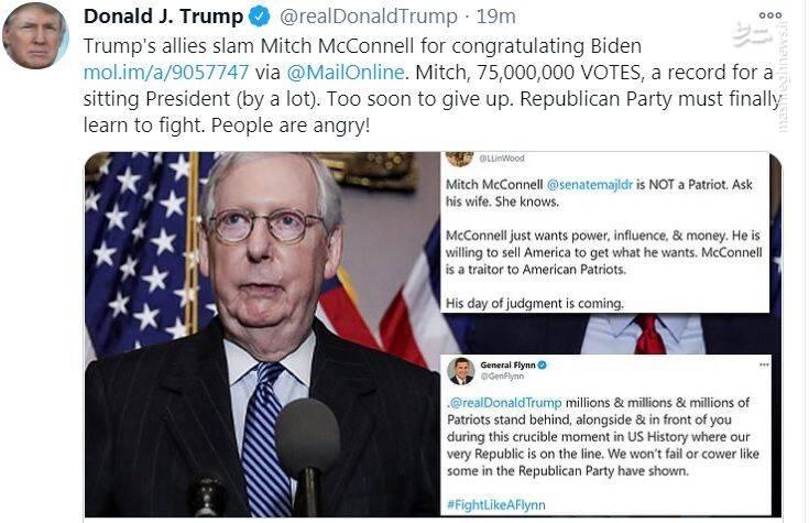 3007638 - انتقاد ترامپ از سناتور مک کانل به علت تبریک گفتن به بایدن
