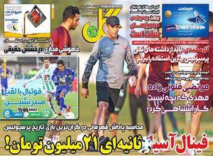 عکس/ تیتر روزنامههای ورزشی پنجشنبه ۲۷ آذر