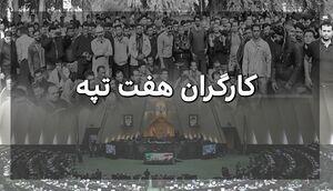 درخواست نماینده مجلس از دیوان محاسبات برای تعیین تکلیف هفتتپه