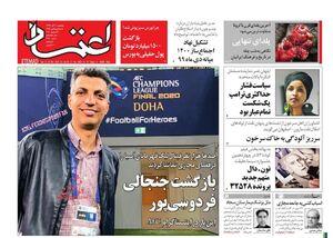 «فردوسیپور» پوششی برای دیده نشدن «گلابیهای برجام»/ اصرار حامیان FATF به دچارشدن ایران به وضعیت کره شمالی