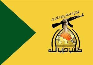 واکنش گردانهای حزب الله به حمله راکتی به منطقه الخضراء بغداد