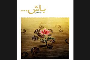 چاپ رمانی درباره عشق و انتقام در مسیر زیارت امام حسین(ع)