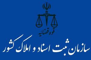 سازمان ثبت به اظهارات آذری جهرمی پاسخ داد