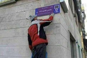 خانواده شهید فخریزاده: وحدتشکنی نکنید