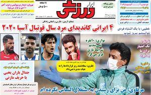 عکس/ تیتر روزنامههای ورزشی پنجشنبه ۴ دی