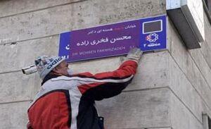 عراقچی: فداکاری برای منافع ملی از ویژگیهای شهید فخریزاده بود