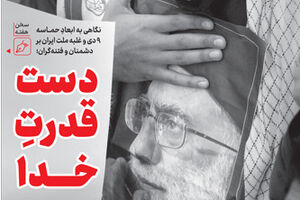 خط حزبالله ۲۶۸/ «دست قدرت خدا»