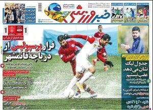 عکس/ تیتر روزنامههای ورزشی شنبه ۶ دی