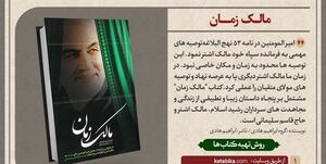 «مالک زمان»؛ خردهروایتهایی از زندگی شهید حاج قاسم سلیمانی+فیلم