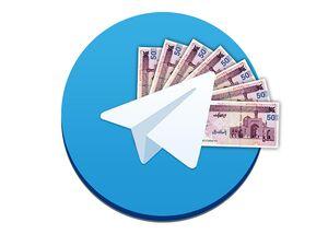 تلگرام نمایه تلگرام پولی درآمد از تلگرام