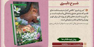 «شرح دلبری»، نگاهی به وصیتنامه شهید قاسم سلیمانی