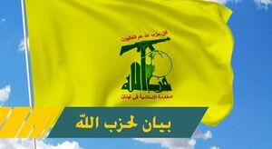 حزب الله به آتش کشیدن اردوگاه پناهجویان سوری در لبنان را محکوم کرد