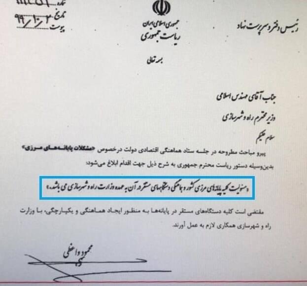 گمرک جمهوری اسلامی ایران،