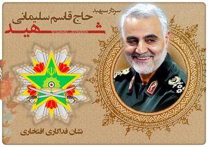 نشان افتخاری فداکاری ارتش به شهید حاج قاسم سلیمانی اهدا شد
