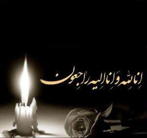 خواهر امام موسی صدر درگذشت