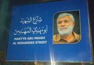 مزار شهید ابومهدی المهندس در وادی السلام نجف+ عکس
