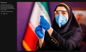 عکس روز گاردین؛ تزریق واکسن ایرانی کرونا