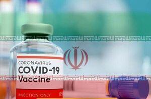 صدور مجوز تزریق واکسن ایرانی کرونا برای ۴نفر دیگر