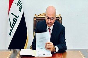 جدیدترین موضع گیری برهم صالح درباره تحولات عراق