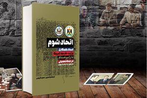 انتشار سندی مهم در افشای کمک ریگان به صدام در جنگ تحمیلی