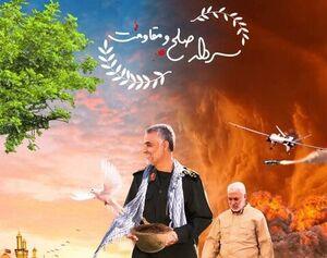 پخش مستند «سردار صلح و مقاومت» از شبکه دو