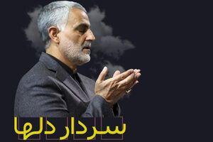 رسانگار - شهید حاج قاسم سلیمانی - کراپشده