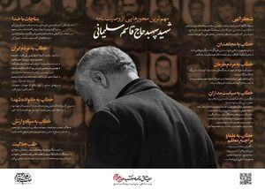 عکس/ مهمترین محورهای وصیتنامه حاج قاسم سلیمانی