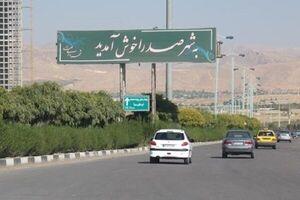 «صدرا» برای پایتختی کتاب ایران آماده شد