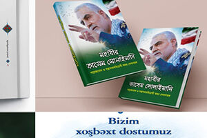 ترجمه و انتشار کتاب «رفیق خوشبخت ما» به ۱۰ زبان دنیا - کراپشده