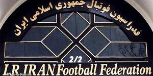 اطلاعیه فدراسیون فوتبال درباره یک سایت غیرقانونی