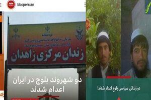 وقتی BBC فارسی «تروریست» را «شهروند» مینامند