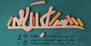 امشب؛ پخش زنده اختتامیه جایزه ادبی جلال آل احمد از شبکه چهارسیما