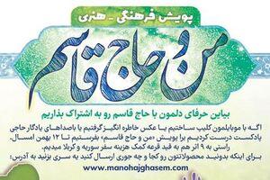 آغاز پویش «من و حاج قاسم» در تهران