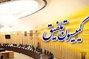 مصوبه کمیسیون تلفیق بودجه درباره ستاد اجرایی فرمان امام، آستان قدس و نیروهای مسلح
