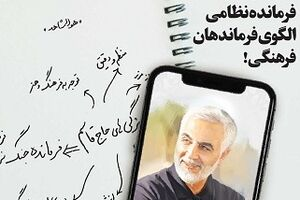 «حاج قاسم» الگوی فرماندهان فرهنگی