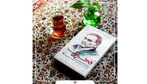 مجموعه شعر «فخر ایران» منتشر شد