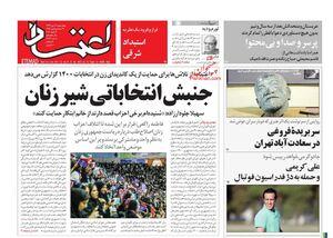 اصلاح طلبان میتوانند شکاف بین مردم و مسئولان را پر کنند!/ حامیان «نجفی» جنبش انتخاباتی «شیر زنان» تشکیل دادند