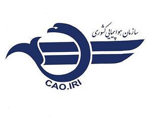 بیانیه سازمان هواپیمایی کشوری در سالگرد سانحه هوایی پرواز تهران-کی یف
