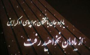 عکس/ سوگ نورها در برج آزادی تهران